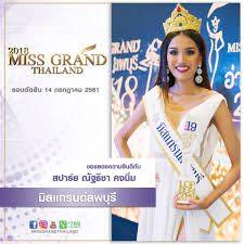 ขอแสดงความยินดีกับ สปาร์ย ณัฐธิชา คงนิ่ม... - Miss Grand Thailand