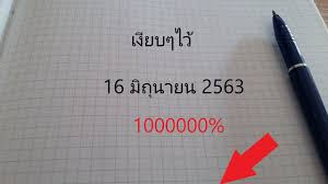งวดนี้ เงียบๆไว้ หลุดมา1000000% ประจำงวดที่ 16 มิถุนายน 2563 - YouTube