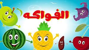 Fruit Song In Arabic أنشودة الفواكه للأطفال Youtube