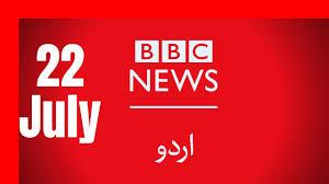 BBC urdu radio live - 22 Jul 2020 | بی بی سی اردو سیربین| BBC urdu news  Sairbeen - YouTube