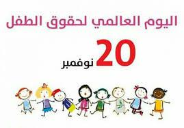 اليوم العالمي لحقوق الطفل Images?q=tbn%3AANd9GcSsxjY0_b5YSFkFqJeK42SIiAxnX7aMjFgZXz8T-ELNpFzpQ1On