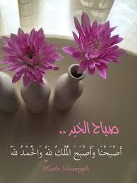 صورة صباح الورود والزهور أكتب اسمك على الصور