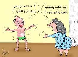 بوستات مضحكة عن شهر رمضان