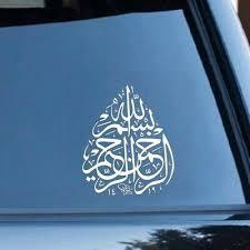 Islamic Stickers Quotes Muslim Arabic Car Sticker Islam Vinyl Art Decals Ebay In 2020 Vinyl Art Wall Art Quotes Sticker Wall Art