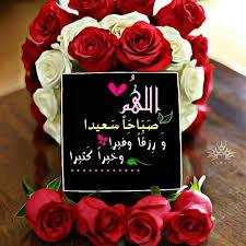 صورة صباح الورد للورد أكتب اسمك على الصور