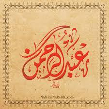 صور اسم عبدالرحمن قاموس الأسماء و المعاني