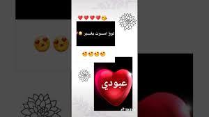 اغنيه جميله على اسم عبودي جميله روعه Youtube