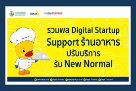 Startup Support ร้านอาหารสัญชาติไทยที่ตอบโจทย์ความต้องการของผู้คนในยุค New  Normal