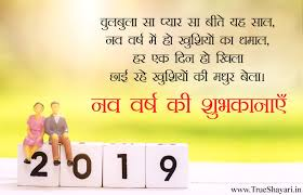 hd happy new year images in hindi नव वर्ष