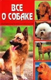 Все о собаке Ваша собака | Дороган - Владис - 9785941941131 - описание  издания | купить книгу | knigosvet.com