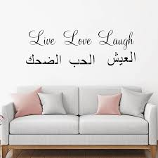 Wall Sticker Arabic Calligraphy Islamic Vinyl Decal Muslim Home Decor Bedroom Living Room Decoration Quote Love Live Laugh Wall Stickers Aliexpress