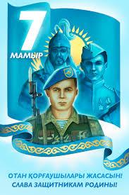 10 открыток для поздравления с Днем защитника Отечества - Yvision.kz