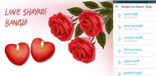 bengali love shayari sad