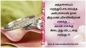 tamil kavithai for marriage invitation kadhal parisu wedding ring