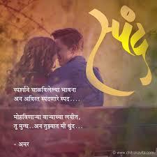 marathi love poems love poems in marathi