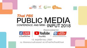 Thai PBS Public Media Conference & Mini INPUT (15 พ.ย. 61)