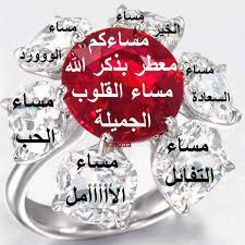 اجمل الصور مساء الخير متحركة صور مسائية متحركة رائعة محجبات