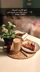 تصوير قهوة تمبلر رمزيات سنابيات خلفيات مكياج تمبريات صور