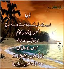sad urdu poetry ghazal sms quotes new year urdu