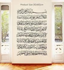 Islamic Wall Sticker Decor Kafe Decal Style Islamic Wall Sticker Wall Poster Pvc Vinyl 91 X 58 Cm Manufacturer From Kota