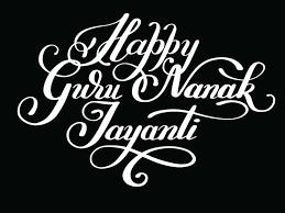 happy guru nanak jayanti gurpurab images wishes messages