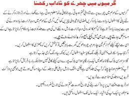 tips in urdu for face beauty in summer