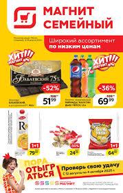 Акции в Магните Гипермаркете с 12 августа 2020 - Новосибирск