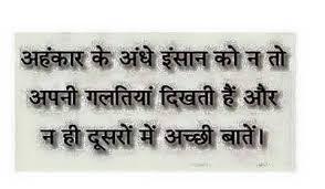 best ever ego quote in hindi goluputtar