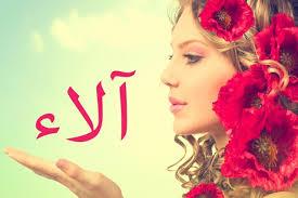 صور اسم الاء خلفيات لاسم الاء بنات كول