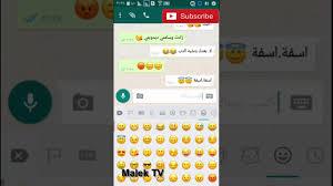 محادثة واتس اب بين حبيبين محادثات واتس اب Youtube