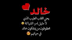 صور اسم خالد معنى اسم خالد عيون الرومانسية