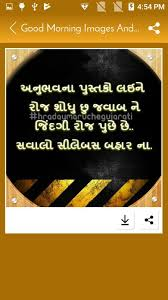 best good morning quotes gujarati sms quotes