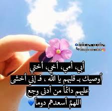 Epingle Par Hassiba Sur Allah Citation