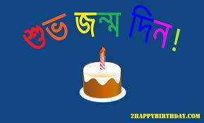 happy birthday শুভ জন্মদিন wishes sms in bangla
