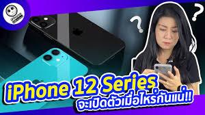 iPhone 12 Series จะเปิดตัวเมื่อไหร่กันแน่!!