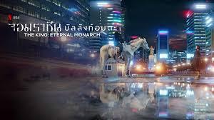 The King: Eternal Monarch (จอมราชันบัลลังก์อมตะ) – EP1 – ดูหนังออนไลน์  ดูซีรี่ย์ออนไลน์ ดูทีวีออนไลน์ ดูบอลออนไลน์