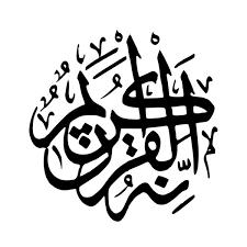 Islamic Bismillah Muslim Art Calligraphy Arabic Car Window Wall Sticker Decal Ebay