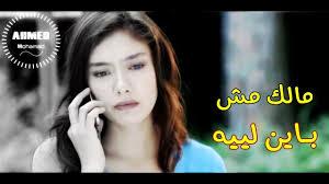 أجمل اغنية حزينة مالك مش باين ليه مقدرتـش اغاني حزينة 2019