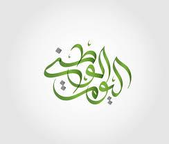 رمزيات اليوم الوطني السعودي صور خلفيات مجلة البرونزية