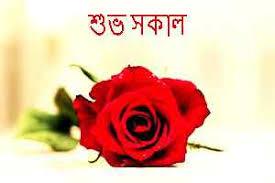 সুপ্রভাত bengali good morning images শুভসকাল