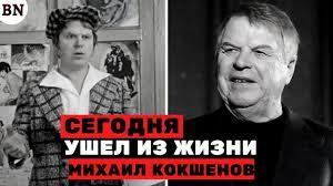 Сегодня Михаил Кокшенов УШЕЛ навсегда. Страна скорбит - YouTube