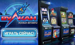 """Znalezione obrazy dla zapytania: Играть онлайн в автоматы казино Вулкан"""""""