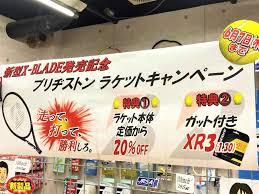 ブリヂストンラケットキャンペーン | 柳生園ブログ。岡山のテニス ...