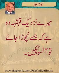 best quotes jaun elia and other urdu poetry bestquotes