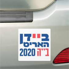 Hebrew Bumper Stickers Decals Car Magnets Zazzle