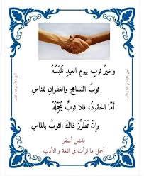 ثوب التسامح Calligraphy Arabic Calligraphy