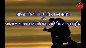 bengali sad shayari 2017 you