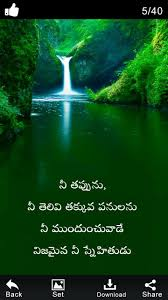 telugu quotes new for android apk