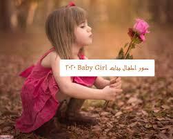 اجمل صور اطفال بنات Baby Girl 2020 الم حيط