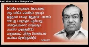 tamil song lyrics and tamil quotes education photos